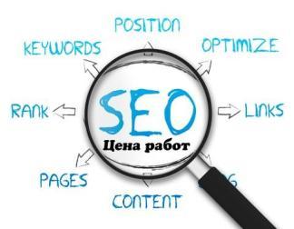 SEO сайта - стоимость работ продвижения сайта (поисковой оптимизации.
