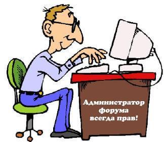 Модератор (администратор) форума за работой