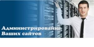 Администрирование сайта