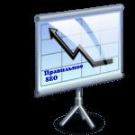 Продвижение сайтов » Правильное SEO » TOP-10, эффективное продвижение сайта или интернет-магазина