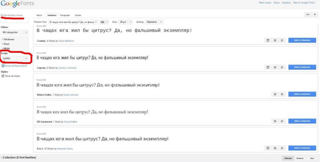 Как подключить Google fonts самостоятельно без привлечения специалистов