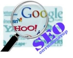 Частный seo мастер - оптимизатор сайта, интернет-магазина, блога, интернет-форума